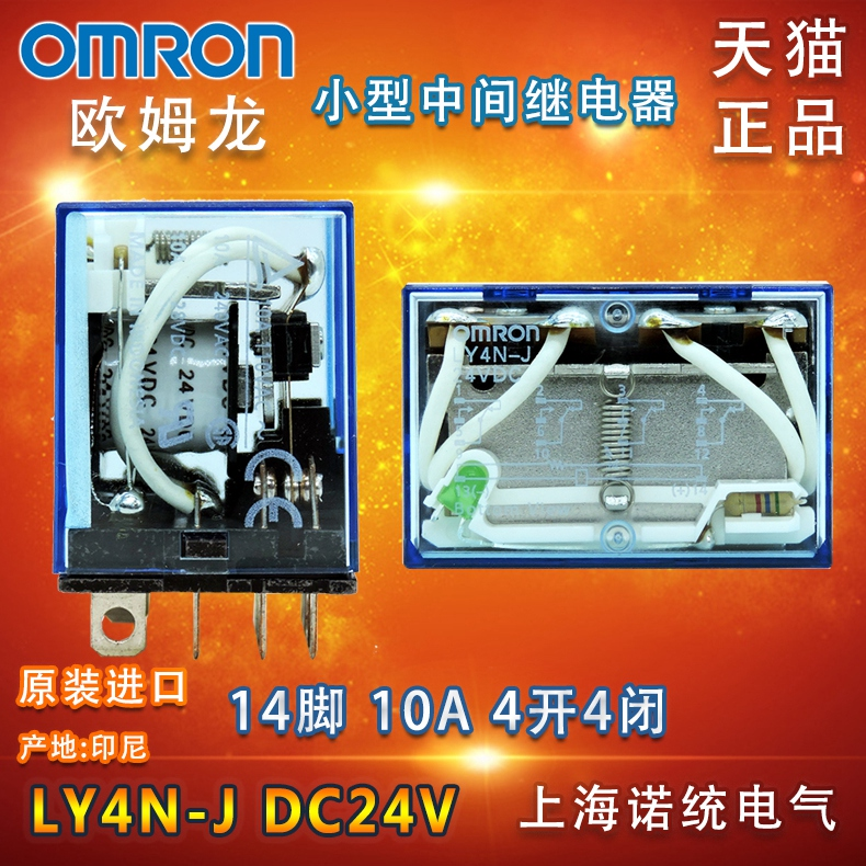 Omron OMRON Relay LY4N-J LY4NJ DC24V 10A 4 Open 4 Close 14 Foot HH64P