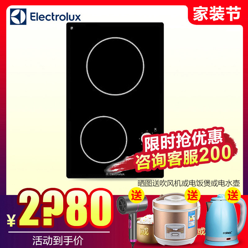 Electrolux Electrolux embedded induction cooker EHC30001X electrothermal 竈 30cm double-eye knob