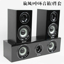 3D stereo passive audio home theater surround speakers wooden 4-inch anti-magnetic passive speaker 3-Piece Set