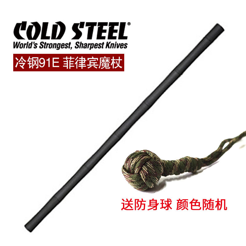 American cold steel coldsteel 91E training wand bamboo stick practice short stick self-defense stick black stick
