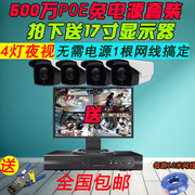 HD 5 million night vision monitoring equipment set POE household outdoor surveillance camera factory supermarket