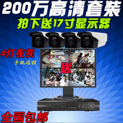 HD monitoring equipment, mobile phone monitor, night vision, home package, 2 million 4/6/8 road monitoring equipment