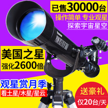 Astronomical Telescope 1000000 Specialized Star-watching Children High-resolution Sky-watching Primary School Students Space Deep Space Time