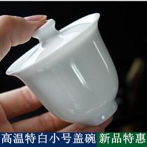 Chaoshan small Gaiwan 80ml sheep fat jade porcelain thin tire Kung Fu tea for two cups of tea trial tea special three-year-old bowl