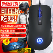 The gaming machine Wrangler game mouse cable mute silent Jedi survival aid CF chicken special macro
