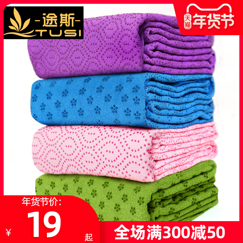 Tuss yoga mat mat towel plus wide plus thick yoga blanket anti-slip fitness yoga mat blanket sweat-absorbing towel mat