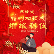 Love marriage and cooperation Change of heart  To restore feelings  To increase the fate of marriage  to be a taoist instrument