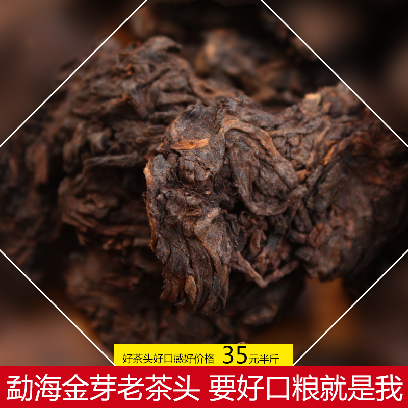 Shancheng Puer Tea Old Tea Head Bulk Golden Bud Tea Head Cooked Tea Bulk Tea Menghai 2018 250 g Sweet and Foaming Resistant