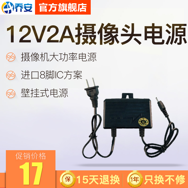 [The goods stop production and no stock]JoAnn 12V2A Power Supply for Camera Surveillance Camera Power Supply Voltage Regulator Monitor Power Supply