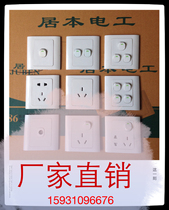Self-Produced and Self-Selling Project Type 86 Five-hole Wall Socket