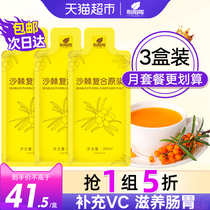 Ah the sea buckthorn raw pulp sea buckthorn juice complements VC nourishes the intestines 3 boxes of sea buckthorn energy compound raw pulp juice