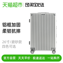 Taobao xinxuanxinxuan suitcase classic vertical grain aluminum magnesium alloy frame 26 inch Trolley Case