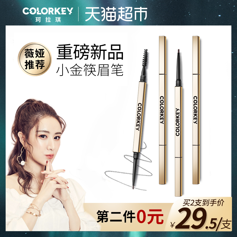 colorkey Ke Laqi small gold chopsticks eyebrow pencil three-dimensional profile long-lasting waterproof and sweat-proof beginner extremely fine female students