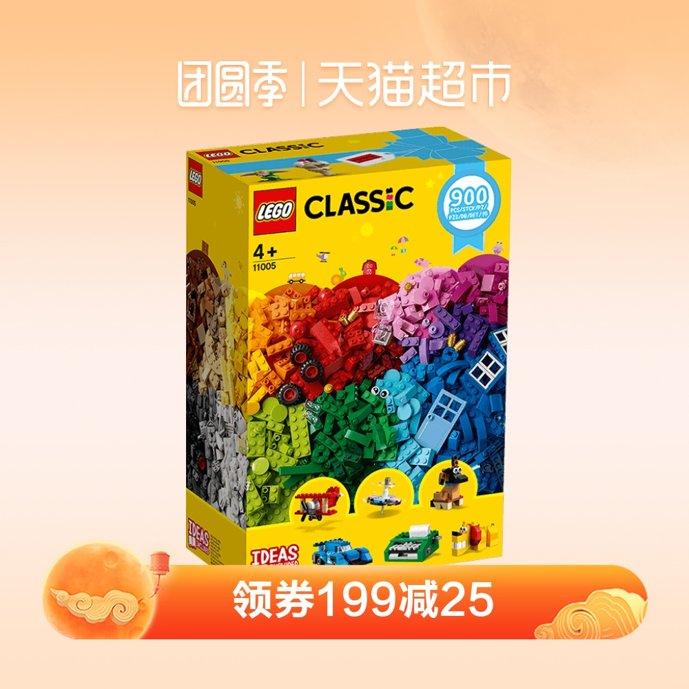 Lego Classic Creative Creative Matching Interesting Set 11005 LEGO Classic Building Block Toy Gift