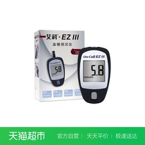 Aike EZⅢ blood glucose testers test paper blood glucose meter home automatic measurement of blood glucose instrument lingrui upgraded version