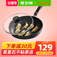 SUPOR pan household Maifanshi non stick pan frying pan steak omelet pan gas stove general purpose