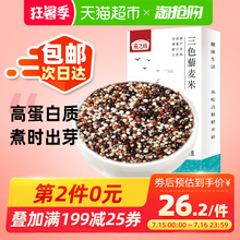 Yanzhifang five cereals and cereals quinoa tricolor 435g