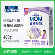 Nestlé Mother Maternity Formula Box 400g / box Formula Upgrade