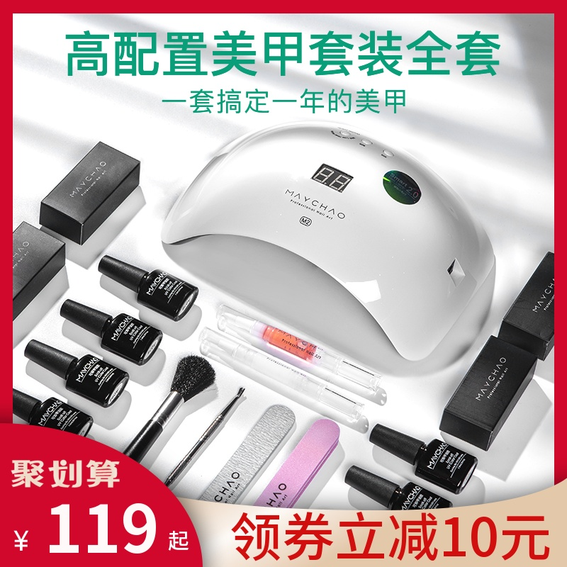 Manicure tool set, full set of shop opening, professional novice, home use, making nail polish light therapy machine, baking lamp