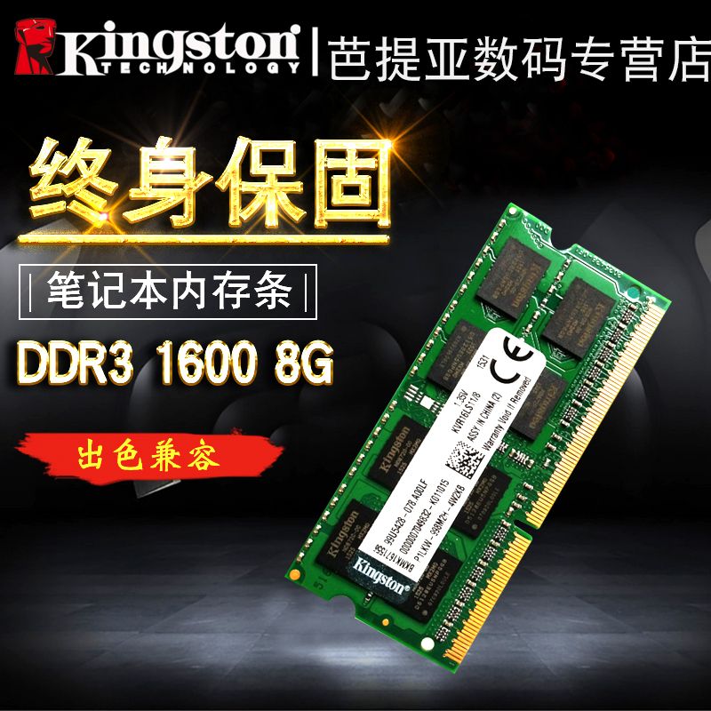 Kingston notebook laptop memory stick DDR3 generation 8G 1600MHz DDR3L memory stick compatible 1333