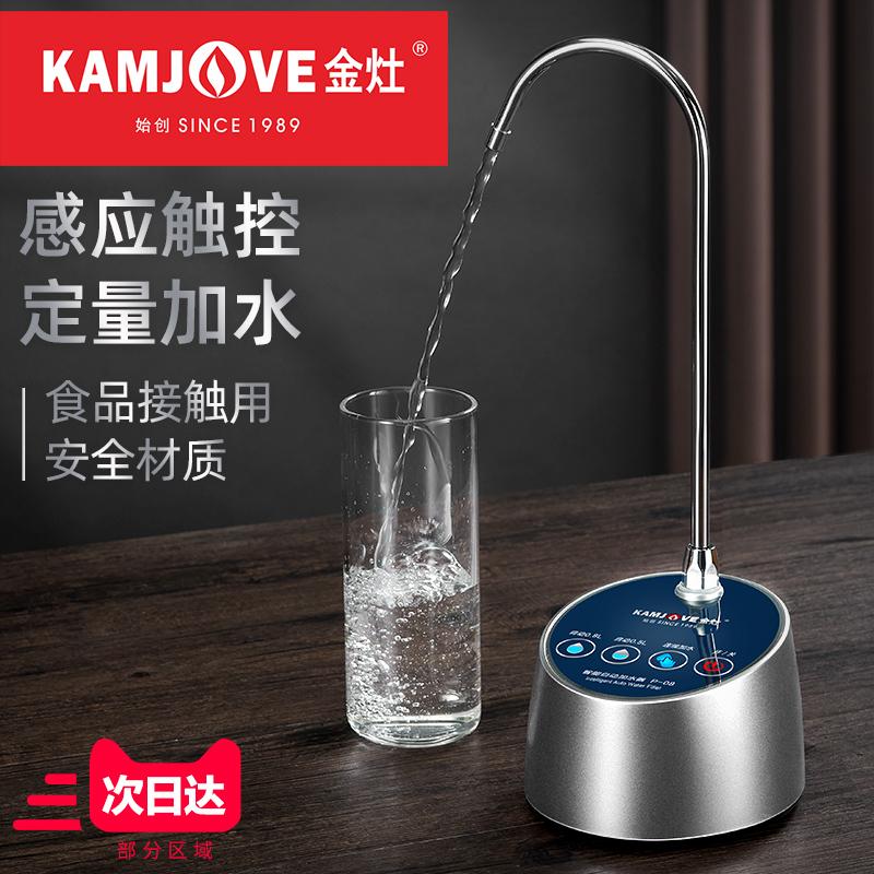 Jin 竈 P-08 ведро воды электрический насос водяной насос давление воды автоматически интеллектуальный плюс водный аппарат для домашнего использования