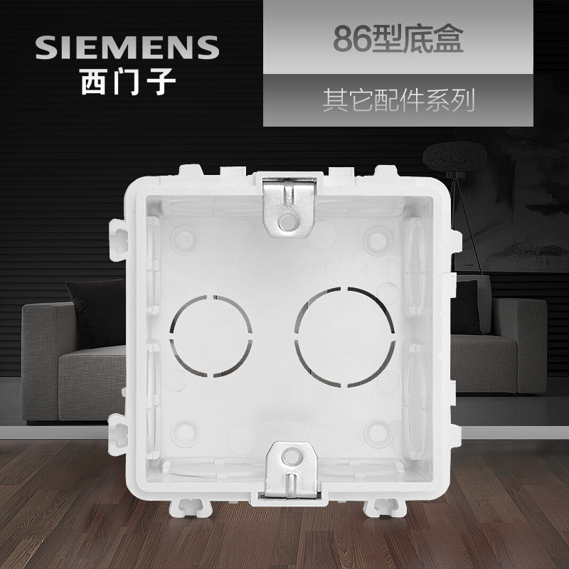 Siemens Switch Socket Bottom Box Flame Retardant Dark Box 86 Bottom Box Connectible Bottom Box Set