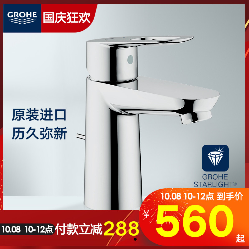 Grohe Germany, stair Lipu only imported the single hole cold and hot basin basin faucet.