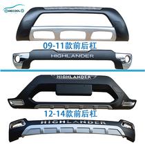 Подходит для 09-11 12-14 Toyota Highlander передний и задний бампер Highlander модифицированный бампер