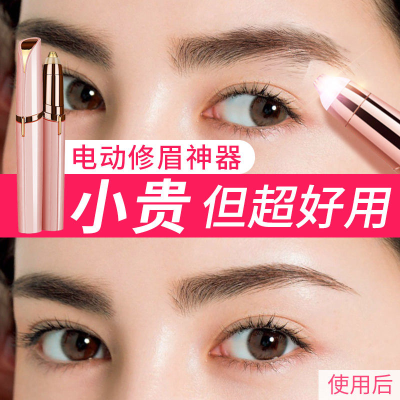 Electric eyebrow-fixing artifact eyebrow-fixing knife male and female beginners specialize in drawing eyebrows with a safety automatic eyebrow-scraper suit