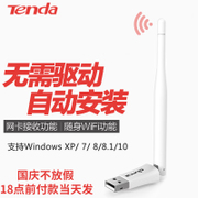 Tengda driver free wireless network card desktop computer host WiFi Internet network receiver home unlimited wife