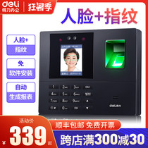 (SF)Deli attendance machine Fingerprint face all-in-one machine Facial recognition intelligent punch card company enterprise canteen employee finger check-in device Brush face to work attendance punch card machine