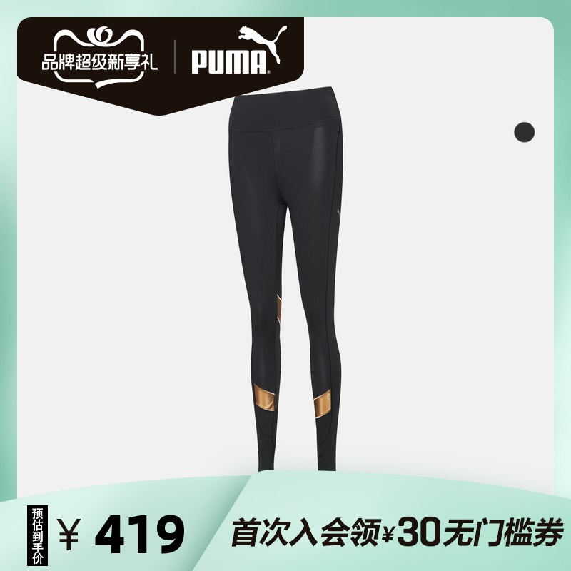 Puma puma official authentic Cai Yilin's new women's running fitness training tights 656935