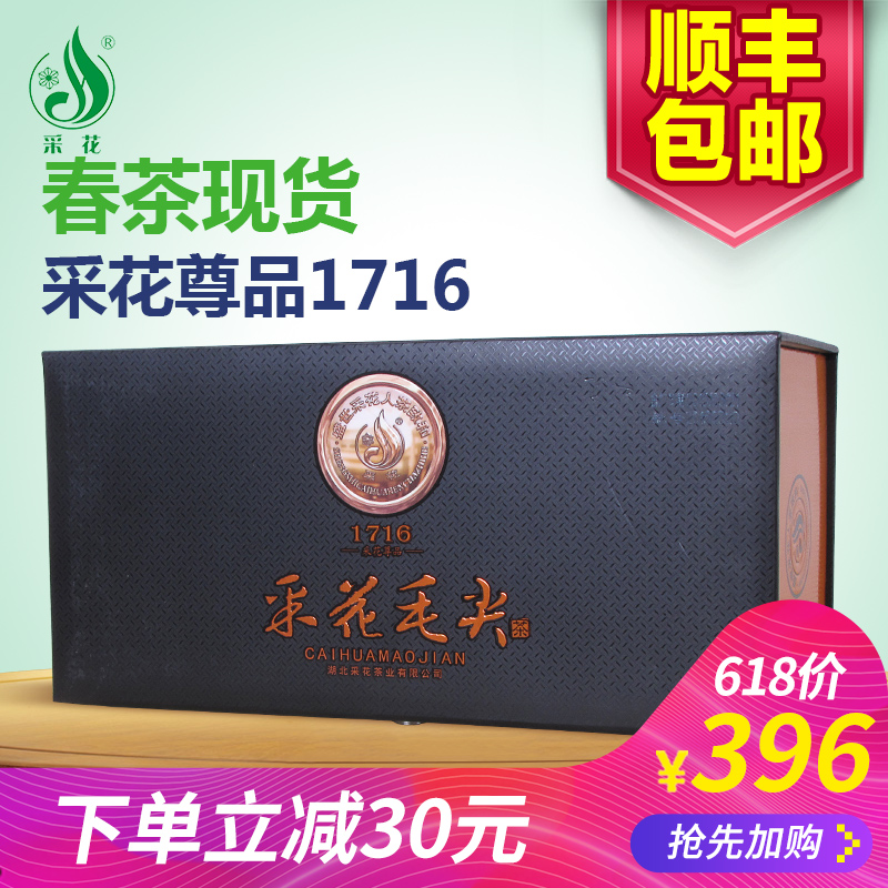 New Tea will be on the market in 2019. Wufeng Picks Flowers and Maojian Super-grade Luzhou-flavor Collection contains 1716 boxes of green tea spring tea gift boxes.