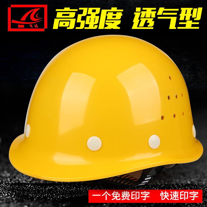 Safety helmet, high-strength FRP anti-smashing helmet construction site leading construction engineering safety breathable helmet labor insurance