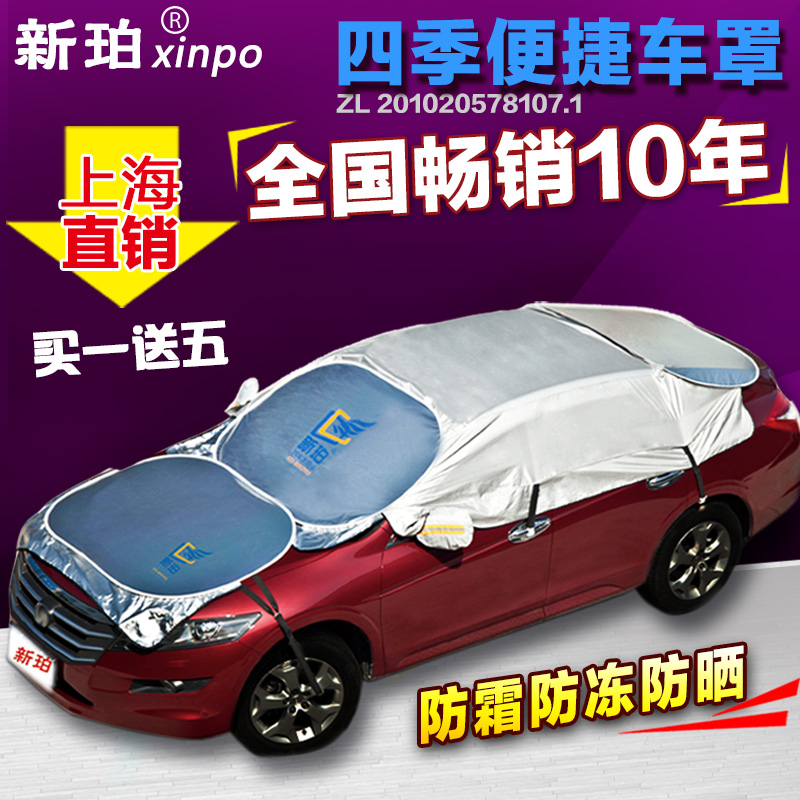 New car sunshade sunscreen cover insulation sunshade front block snow cover folding convenient automatic half car cover