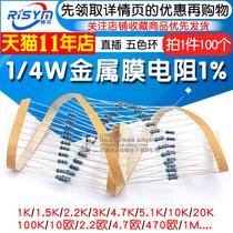 Metal film resistor element 1% five-color ring 1K 2K 10K 4 7K 10 Ohms 100K 2 2 5 1K 1M