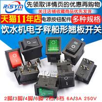 Boat type switch KCD1-101 Electric wok water dispenser Electronic scale Boat rocker power button 2 feet 4 feet