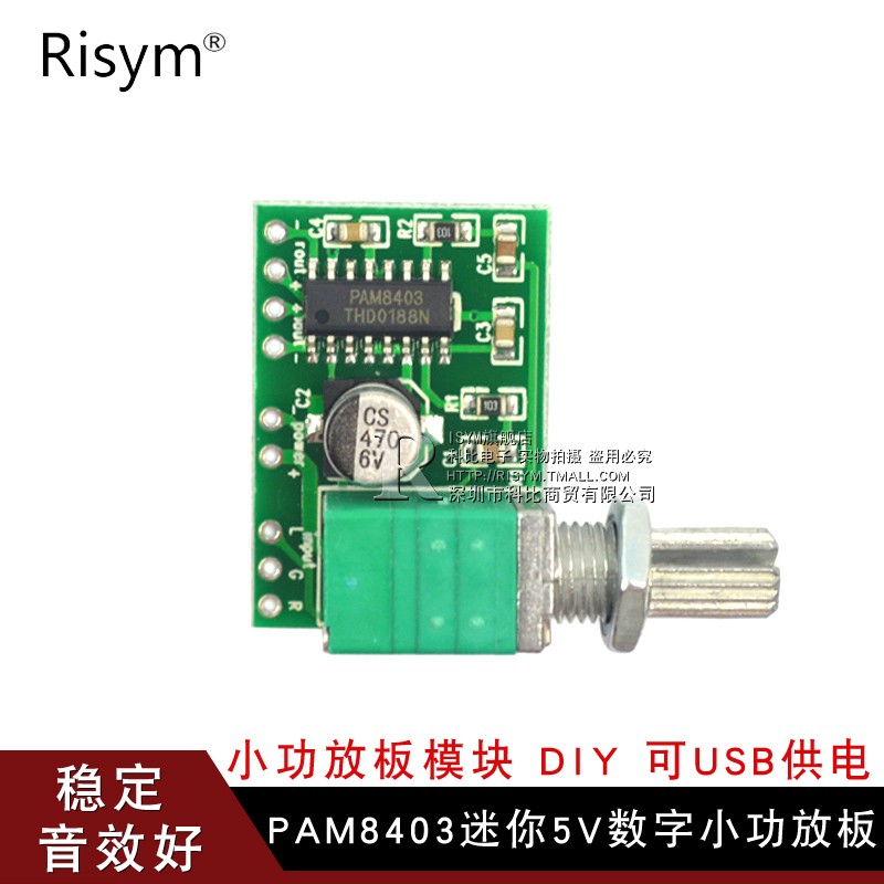 Risym PAM8403 Mini 5V Digital Small Power Amplifier Board Module USB-powered Finished Power Amplifier Board Module Diy Suite Soundbox Audio Board Power Amplifier Main Board