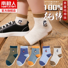 Antarctic children's socks pure cotton boy's baby spring autumn winter season thickened baby floor socks middle tube boy YS