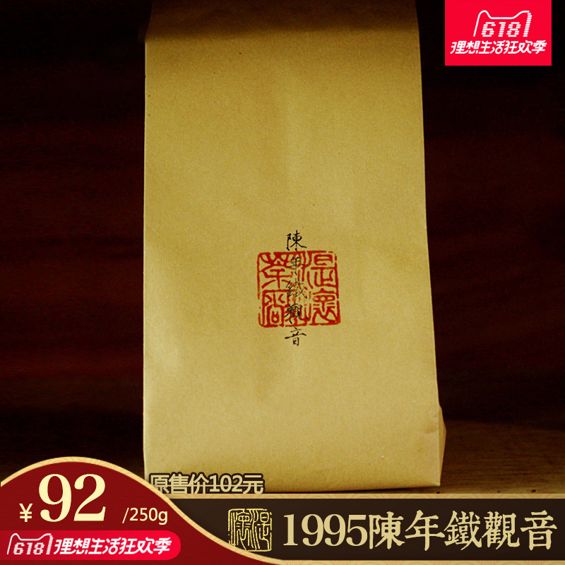 湜怀Ooolong Tea Charcoal Baking 95年老老铁观音 Luzhou-style Fine Tea SC9502 250g