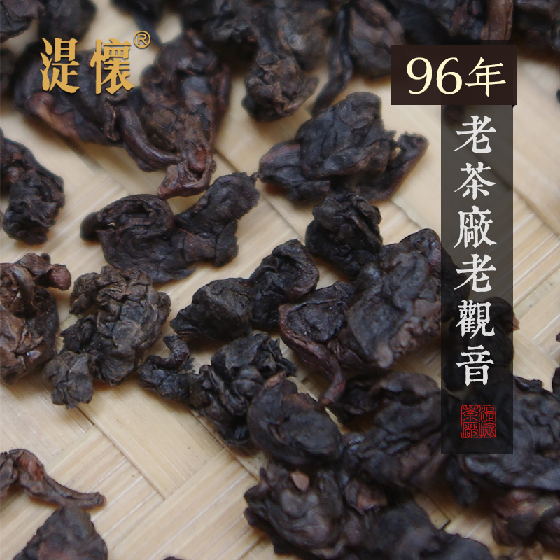 湜怀Oolong Tea Aromatic bulk carbon baking tea 1996 Old Tieguanyin SC9601 250g