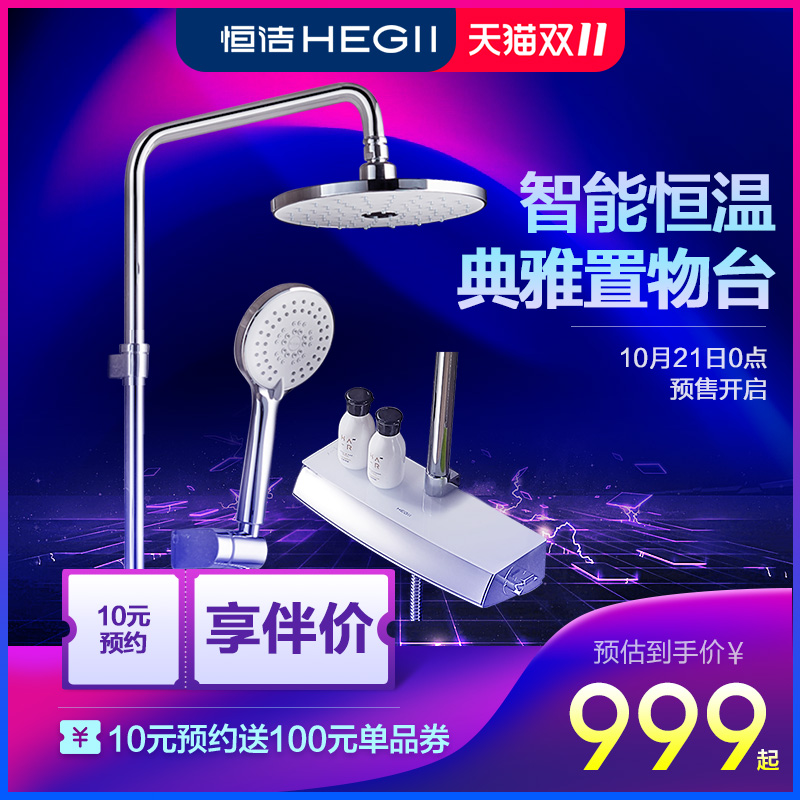 Hengjie Bathroom Shower Set Bathroom Household Platform Shower Thermostat 332B