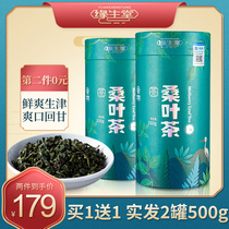 Destiny Hall mulberry leaf tea fresh and refreshing mouth back to Gan buy a send a 500g flagship store level