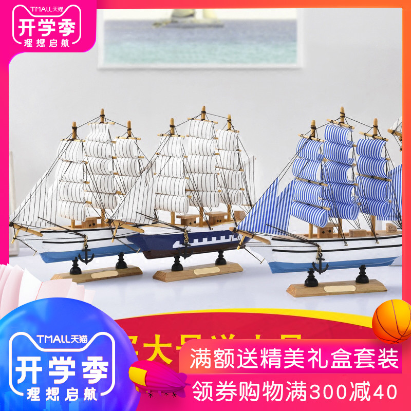 Sailing boat model furnishings A smooth sailing small wooden boat solid wood simulation large-size gift Mediterranean style decorative furnishings