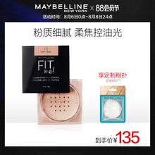 Maybelline customized powder powder, female oil control concealer, persistent concealed pore makeup powder, matte, student parity, authentic product