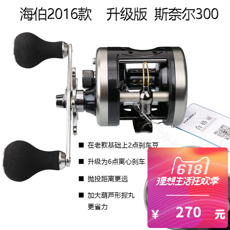 Heiber upgrade Snell 300/301 thunder drum wheel black fish drum wheel hitting black far throwing ship