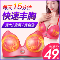 Chest massager electric breast instrument dredge breast underwear breast products enlargement kneading lazy chest artifact