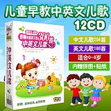 Baby children early childhood education in English and English songs 300 English songs song Daquan car CD discs
