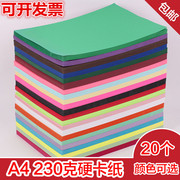 Shipping 230g color thick cardboard A3 A4 manual hand-painted color cardboard card color photo paper