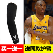 Sleeve basketball elbow wrist cuff elastic extension breathable sports man summer outdoor riding female sunscreen